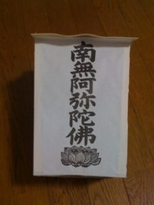 提灯(紙)キリコ 書き方
