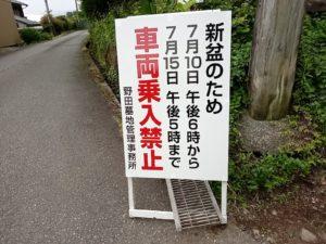 石川県 金沢市 お墓掃除 お参り 代行